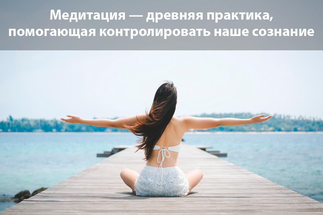 медитация в фитнес туре