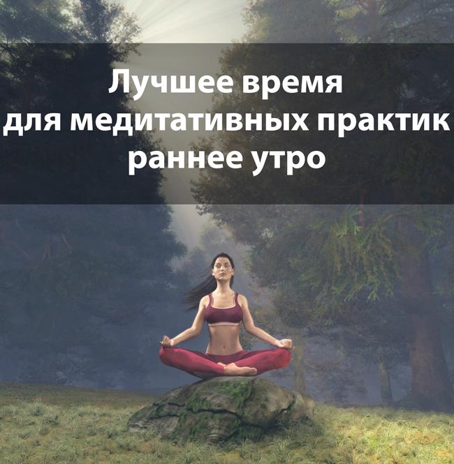 продолжительность медитации