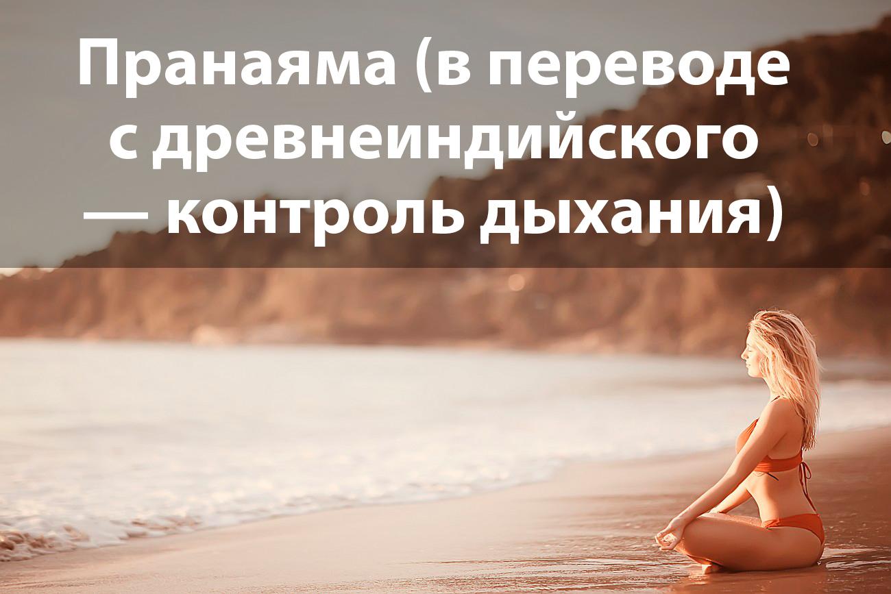 техника медитации - пранаяма
